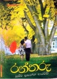 download sinhala novels free